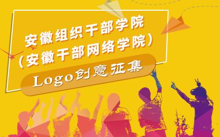 安徽组织干部学院Logo创意征集